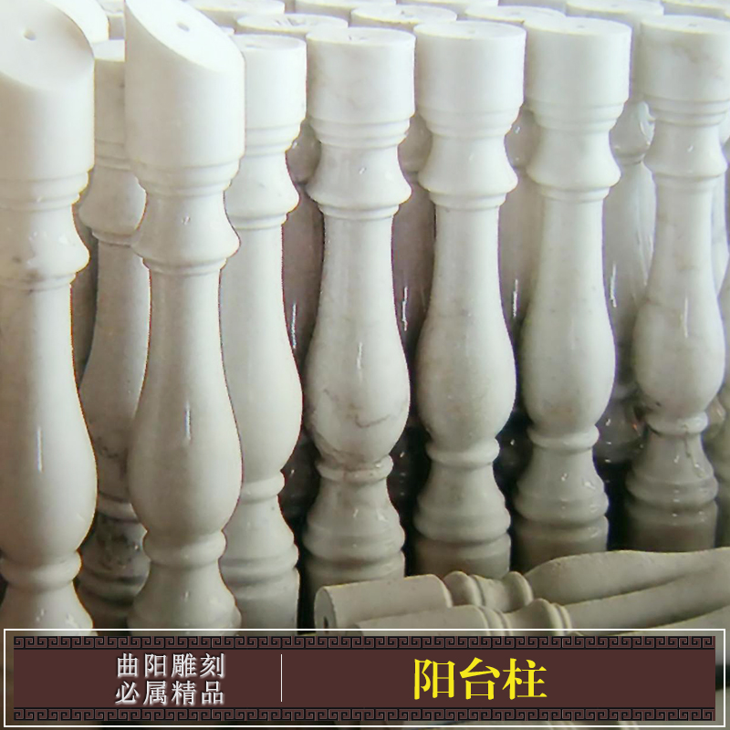 阳台柱 汉白玉石雕阳台柱 园林景观大理石阳台柱 阳台柱花瓶柱石栏杆