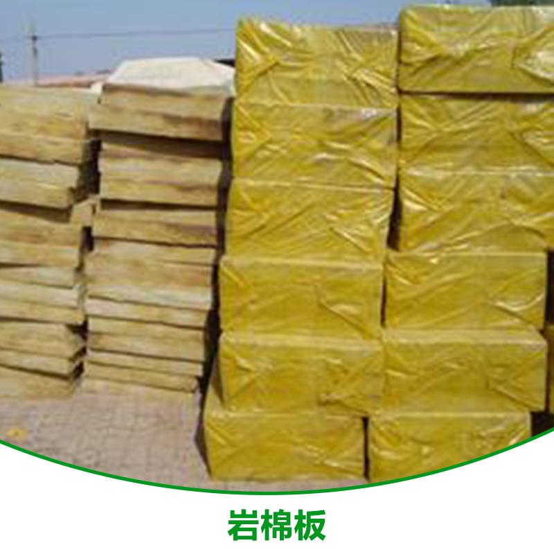 岩棉板产品 岩棉保温装饰板 复合岩棉板 防火岩棉板 外墙岩棉板 防水岩棉板