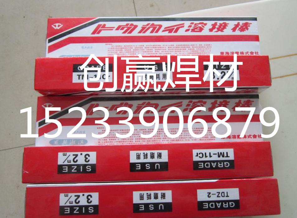 供应大西洋CHS022不锈焊条 不锈钢焊条价格
