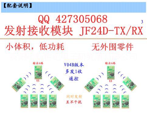 收发模块 JF24D-TX/RX图片/收发模块 JF24D-TX/RX样板图 (4)