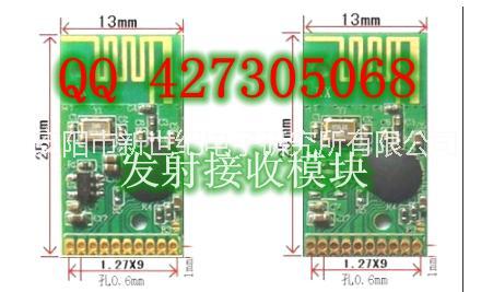 收发模块 JF24D-TX/RX图片/收发模块 JF24D-TX/RX样板图 (1)