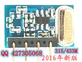 315/433M无线模块 无线发射模块 F05R