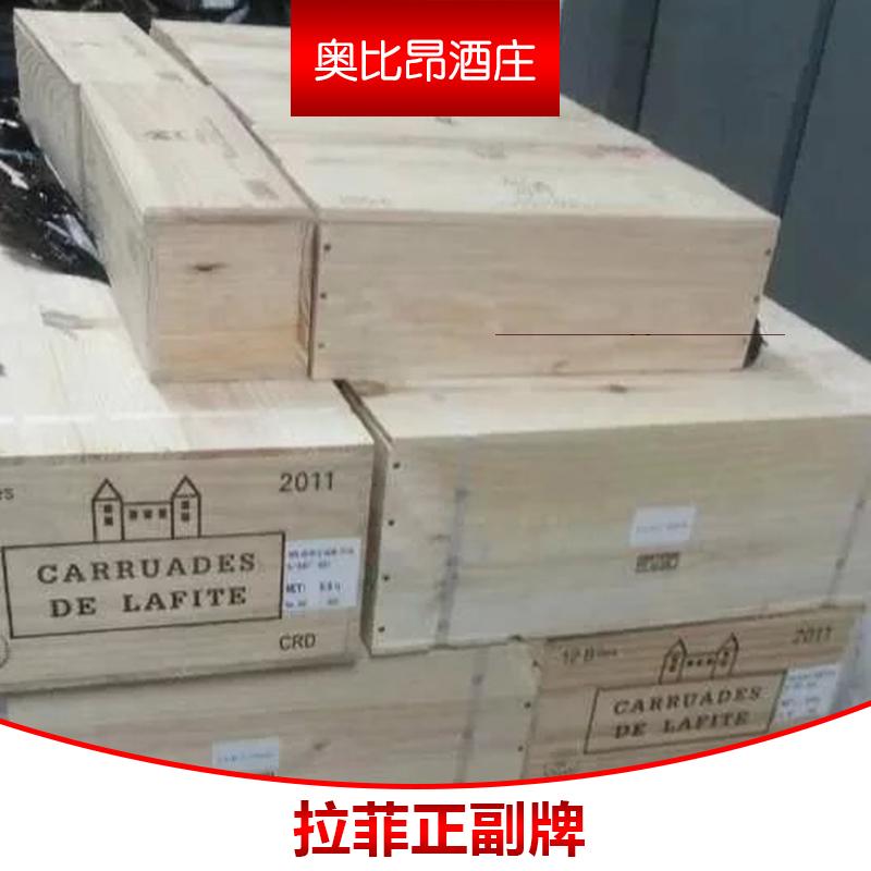 拉菲正副牌产品 拉菲正副牌经销商 法国名庄拉菲红酒 拉菲干红葡萄酒