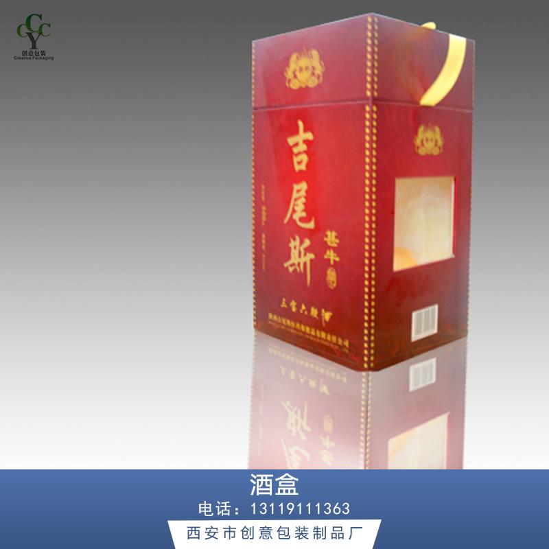 西安红酒筒定制、批发,厂家直销【西安市创意包装制品厂】