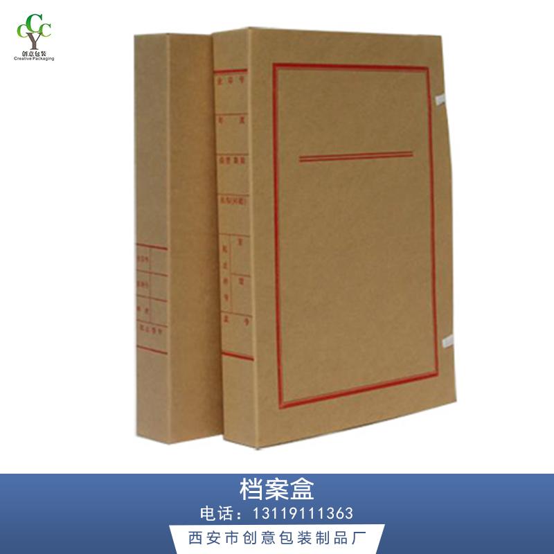 西安档案盒批发 牛皮纸档案盒 无酸纸档案盒