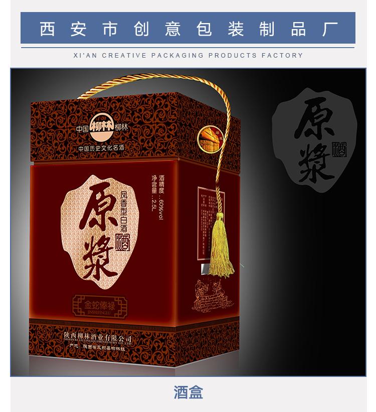 酒盒效果图_酒盒产品图片|样板图_西安市创意包装制品