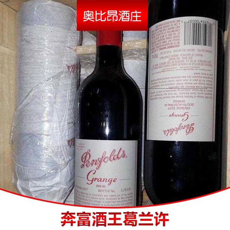 奔富酒王葛兰许 奔富酒王葛兰许干红葡萄酒 澳大利亚原瓶进口 奔富葛兰许葡萄酒