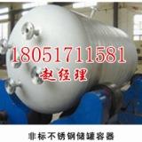上海、江蘇非標不銹鋼儲罐容器 碳鋼儲罐容器