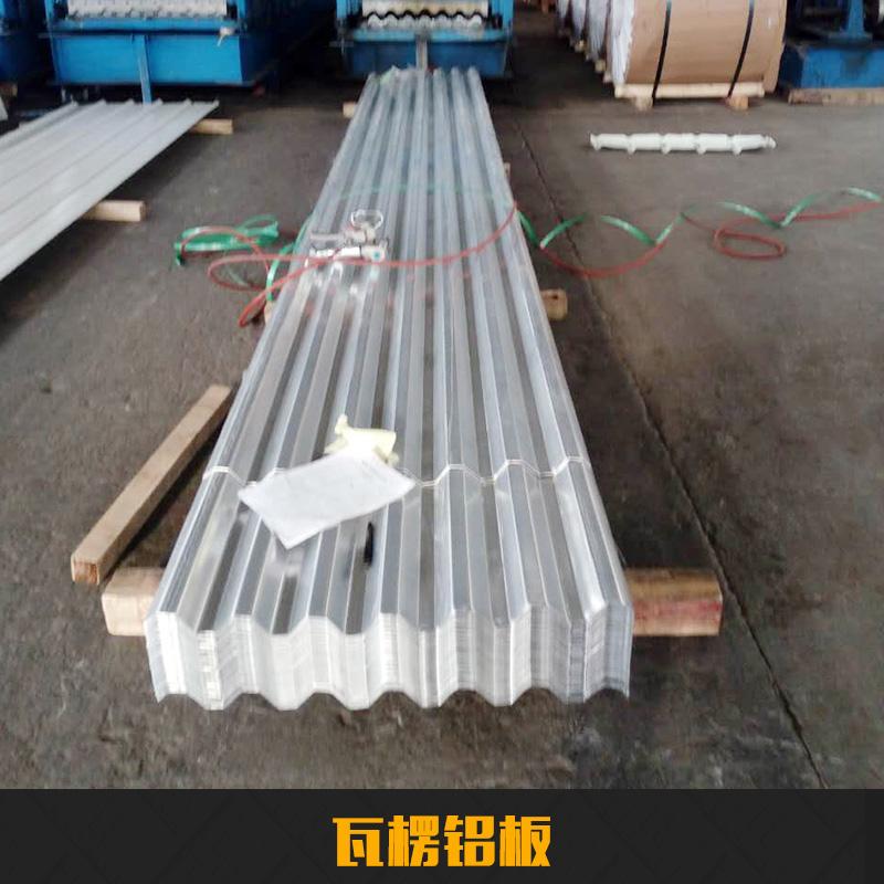 浙江瓦楞铝板批发价格,瓦楞铝板多少钱批发,优质瓦楞铝板批发