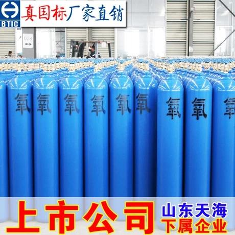 北京天海氧气瓶生产厂家 氧气瓶 瓶子