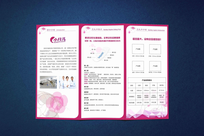 小月儿护垫卫生巾行业领先,小月儿护垫卫生巾量大从优