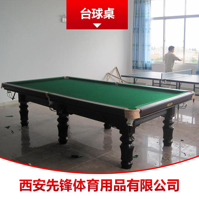 台球桌 英式斯诺克台球桌 美式落袋球台 花式九球台球桌 标准台球桌
