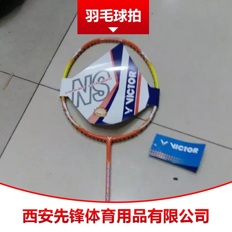 西安羽毛球拍批发 训练比赛用羽毛球拍 碳纤维羽毛球拍 羽毛球拍厂家