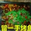 贵州烤鱼技术培训留一手烤鱼图片