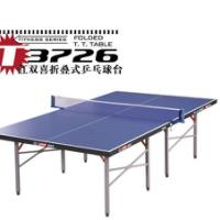 兴化市正品红双喜T3726, 家用乒乓球桌, 送网架!