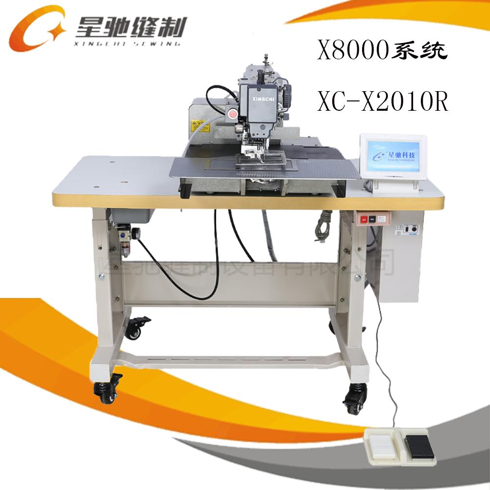 东莞星驰专业生产东莞厂家直销X8000彩屏系统2010车缝魔术贴 电脑花样机