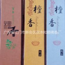 上海天然精品养生檀香卧香供应 上海天然精品养生檀香批发批发