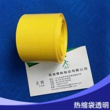 加厚热缩膜  热缩膜,热缩套管 蓝色PVC膜 热缩膜,热缩套管