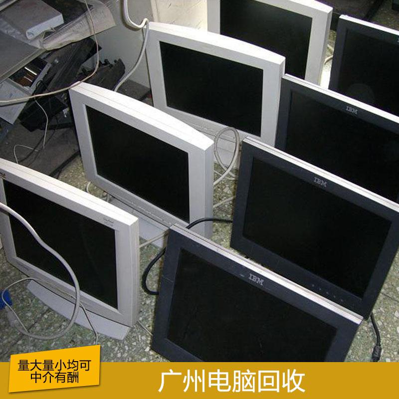 广州电脑回收服务 大量电脑回收服务 广州电脑回收公司 广州电脑回收服务厂家