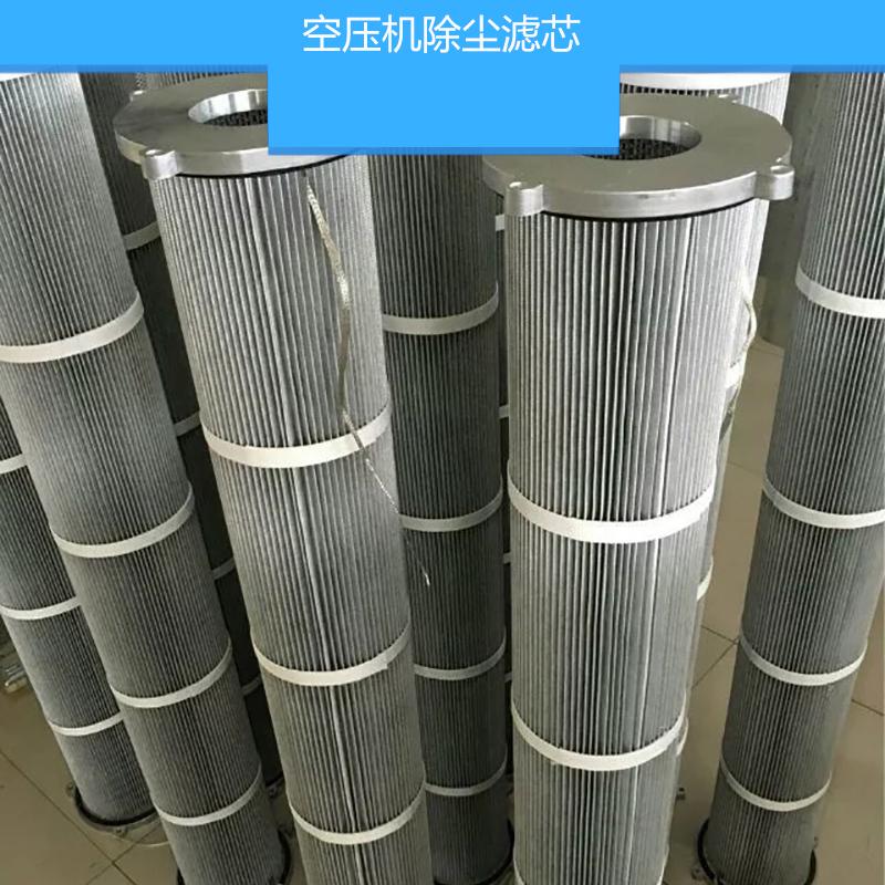 空压机除尘滤芯 防静电除粉尘滤芯 聚酯长纤维无纺布滤芯 空气滤筒