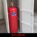七氟丙烷生产厂家 柜式七氟丙烷批发 七氟丙烷气体灭火装置