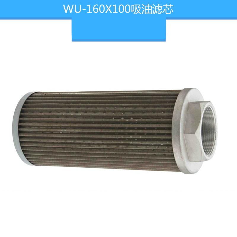 WU-160X100吸油滤芯 黎明吸油滤芯 油泵液压油滤芯 不锈钢折叠滤芯