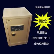 家用保险柜入墙床头小型办公保险箱电子密码保管箱 家用保险箱批发