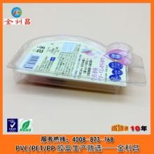深圳厂家直销 DHC保湿唇膏包装 PET吸塑包装 化妆品胶盒