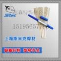 上海斯米克含银45%L303银焊条 斯米克L303高银焊条
