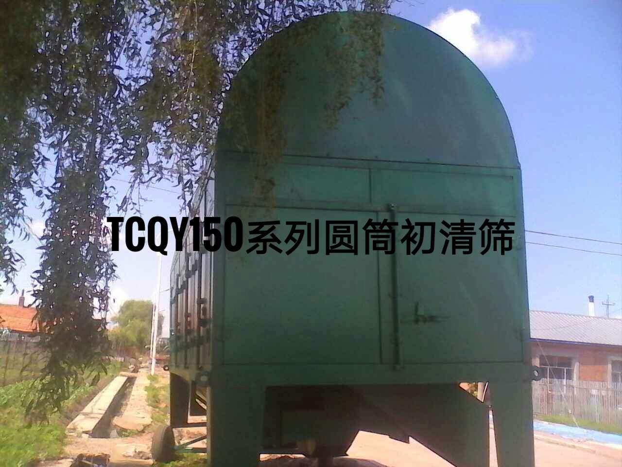 TCQY150型圆筒初清筛