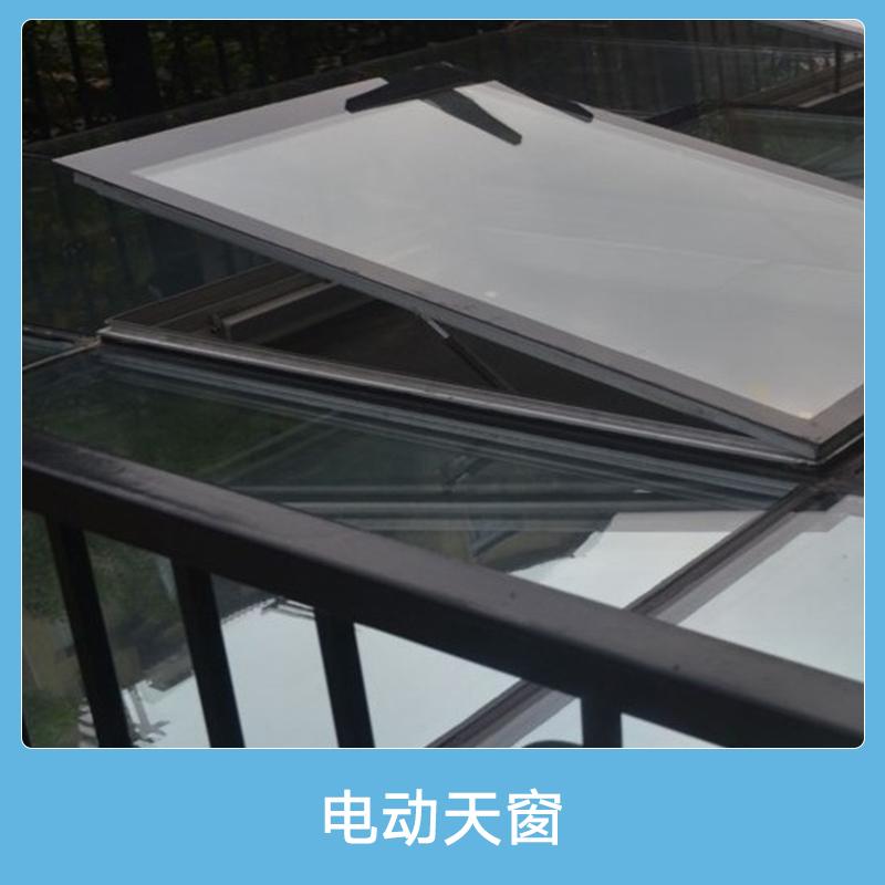 供应电动天窗出售图片