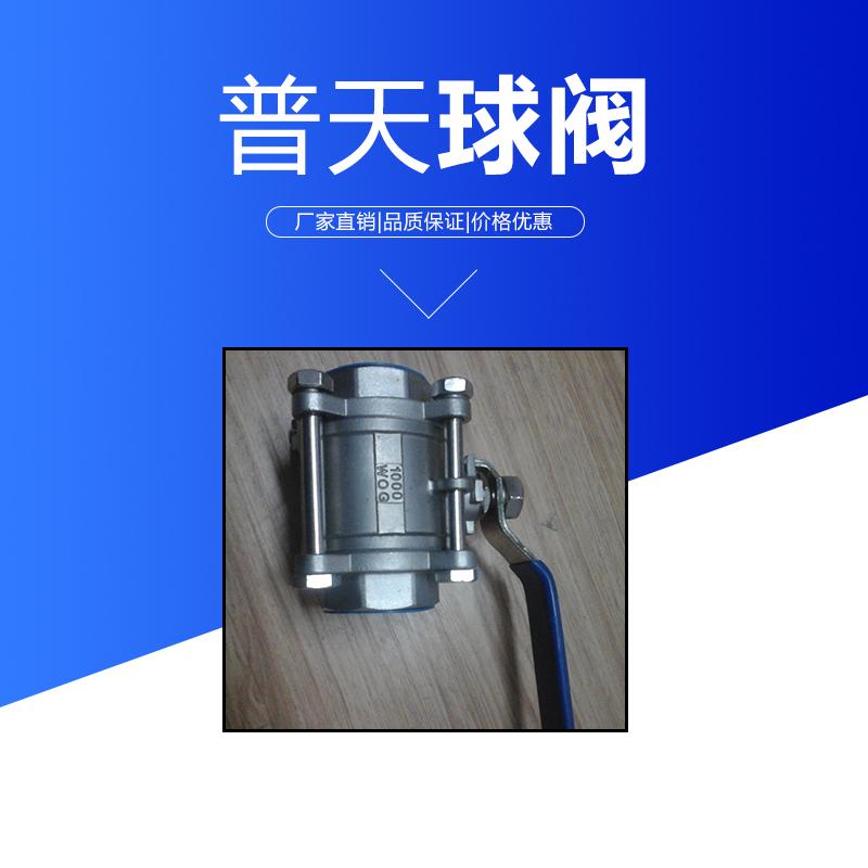 浙江球阀 不锈钢球阀 卫生级球阀 高压球阀 气动球阀 电动球阀