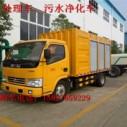 扬州污水处理车厂家图片