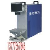 杭州激光镭射加工 半导体激光打标机维修 CO2打标机生产厂家 激光镭射加工 激光打标机出售