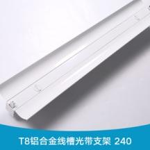 T8铝合金线槽光带支架240 LED光带支架 带罩铝合金线槽支架