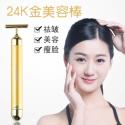 美颜器24K黄金美容棒T型脸部按摩器出口日本24K黄金美容棒美颜器T型瘦脸黄金棒正品电动面脸部按摩器