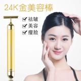 MYQ/美颜器黄金美颜器 日本24K黄金美颜棒 振动黄金棒瘦脸器
