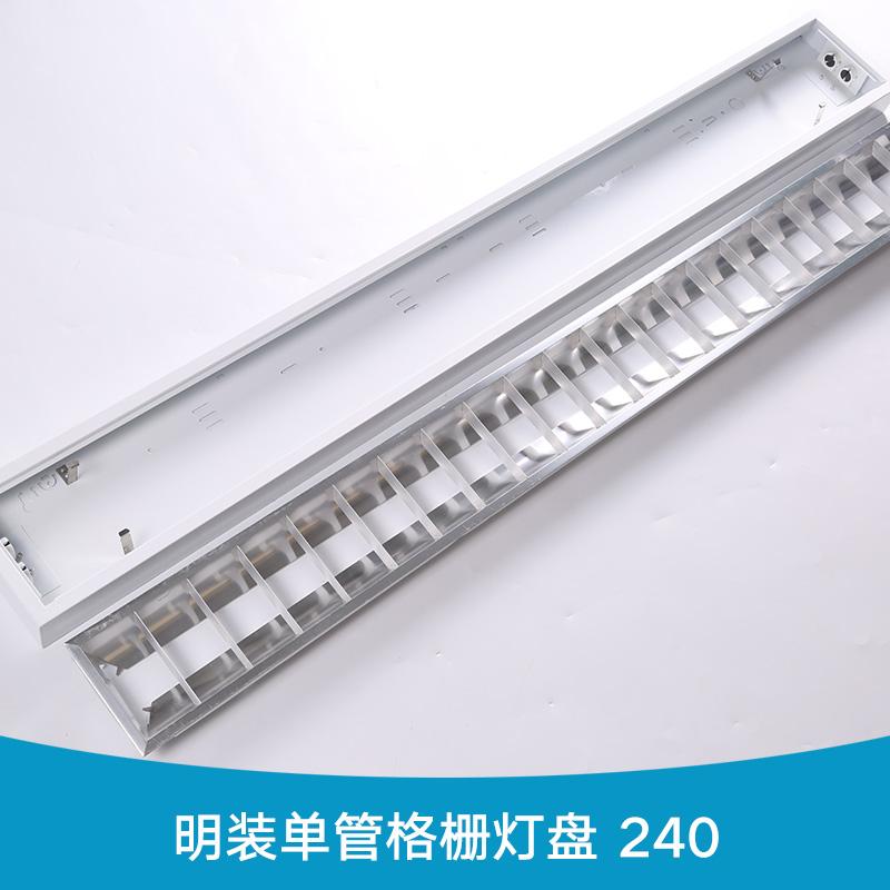 明装单管格栅灯盘 240 LED单管灯盘 2*40W铝制格栅灯盘