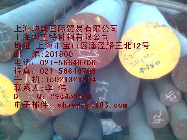4Cr2MoNi合金钢 优质现货供应