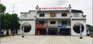 景德镇市辰天陶瓷有限公司销售部