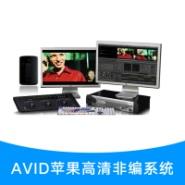 AVID苹果高清非编系统 视音频制作非编工作站 高清非线性编辑系统