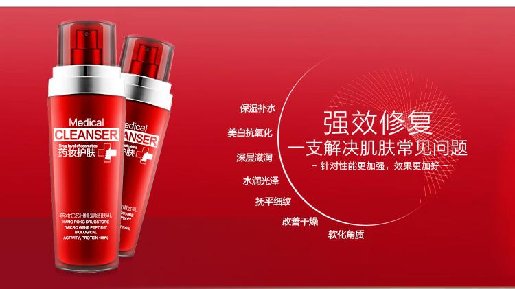 控油祛痘修复乳保湿乳液去角质提亮肤色OEM敏感肌肤护肤