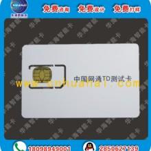 LTE测试卡 NFC测试卡 手机测试卡,试机卡那里有生产。深圳华海智能卡专业做各种手机测试卡试机卡十一年。批发
