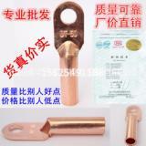 【强力金具】铜接线鼻子DT系列 铜鼻子 铜接头 接线鼻 开口铜鼻 铜接线鼻子DT系列铜接头
