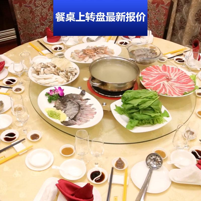餐桌上转盘报价 电动转盘小火锅餐桌 电动餐桌实木火锅桌 功能餐台