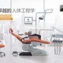 新格人性化牙科椅X5图片