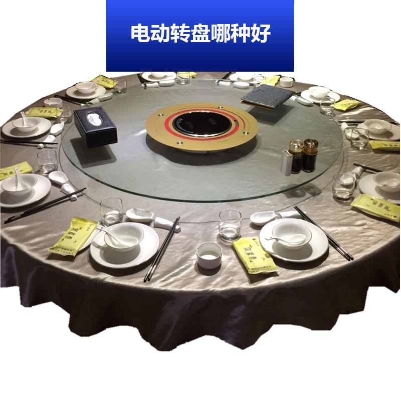 电动转盘哪种好  电动餐桌转盘 餐桌自动转盘