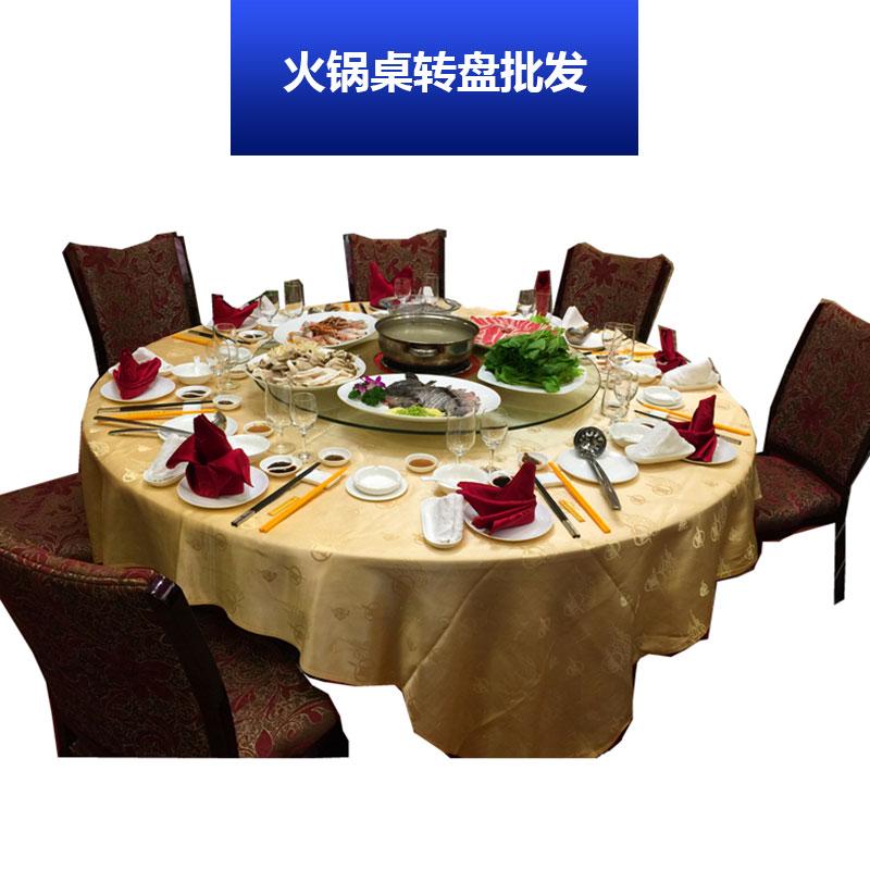 火锅桌转盘批发 电磁炉火锅桌 电动桌餐台 酒店实木圆桌多人定做