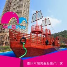 贵州儿童主题游乐园生产商,江津区大型游乐木质海盗船报价, 重庆景观儿童游乐场海盗船批发