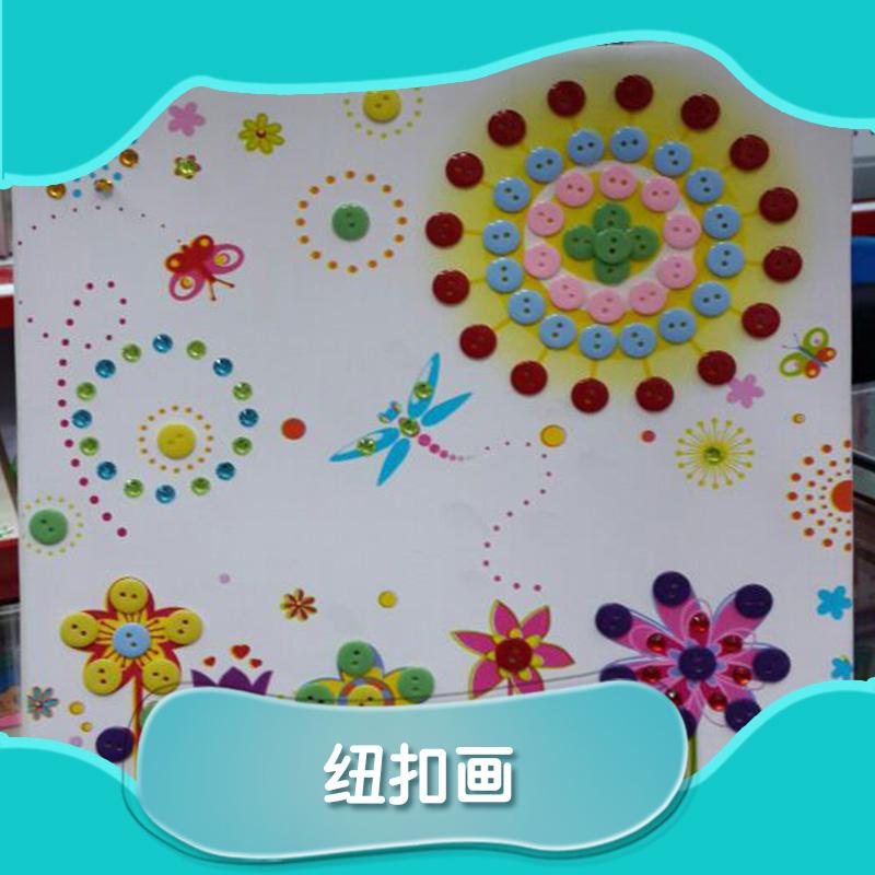 纽扣画 益智拼图玩具 diy纽扣画  手工制作纽扣画 儿童玩具